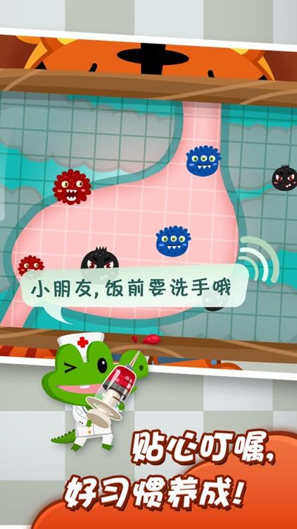 牙牙超级医生-宝宝早教儿童益智启蒙游戏 screenshot-3