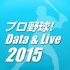 プロ野球!Data & Live〈すべて無料!〉