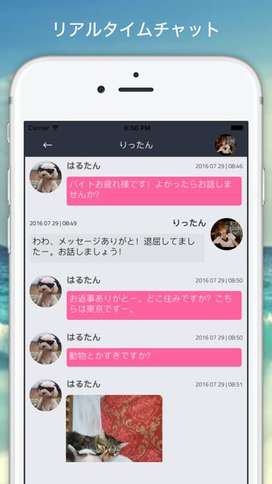 ひまかまちょ - 暇人とすぐ話せる!! 無料人気チャットトークアプリのおすすめ画像1
