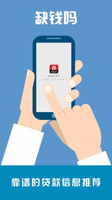 融时现金贷-急速手机贷款神器