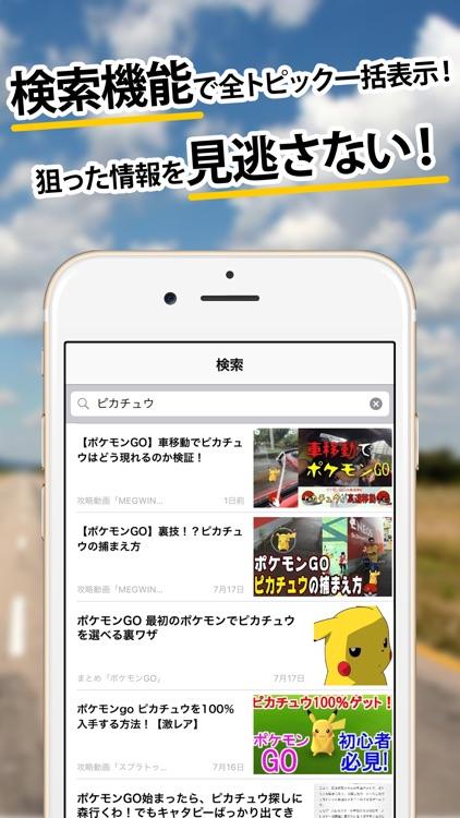 攻略&掲示板まとめったー for ポケモンGO screenshot-3