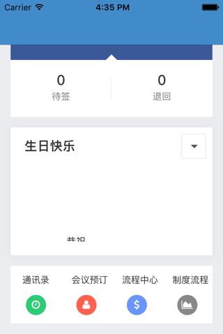 乾豪OA - náhled