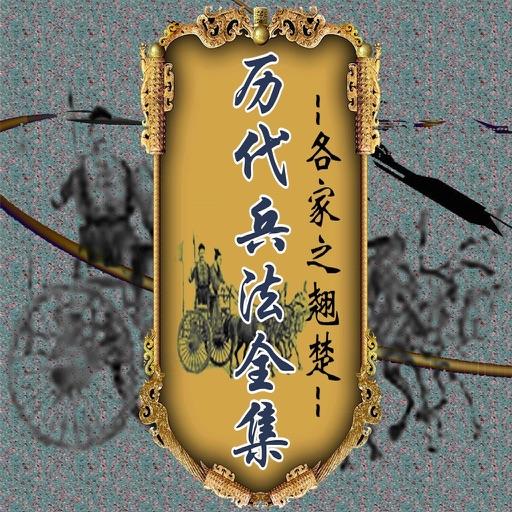 曆代 兵法 大全[10本簡繁]