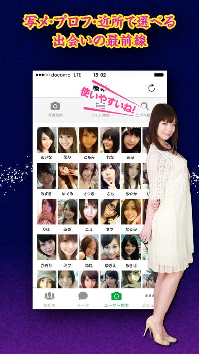 出会い系「大人チャットアプリ」でひまチャットマッチング screenshot three