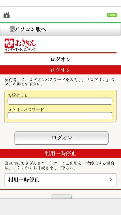 沖縄銀行Secure Starterのスクリーンショット3