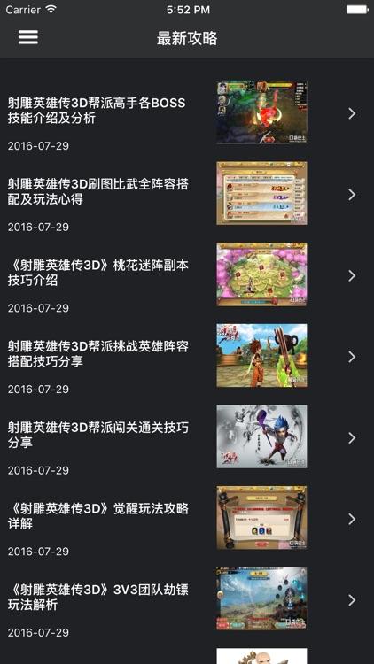 超级攻略 for 射雕英雄传3d screenshot-4
