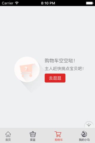 小马快跑商城 - náhled