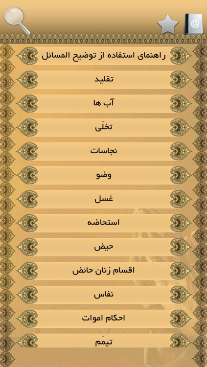 رساله screenshot-3
