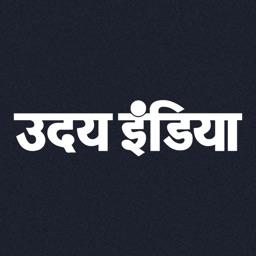 Uday India Hindi