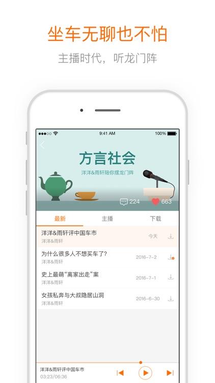 巴适出行 screenshot-3