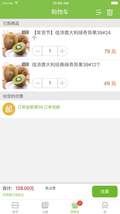 download 花果山—新鲜水果特卖 apps 0