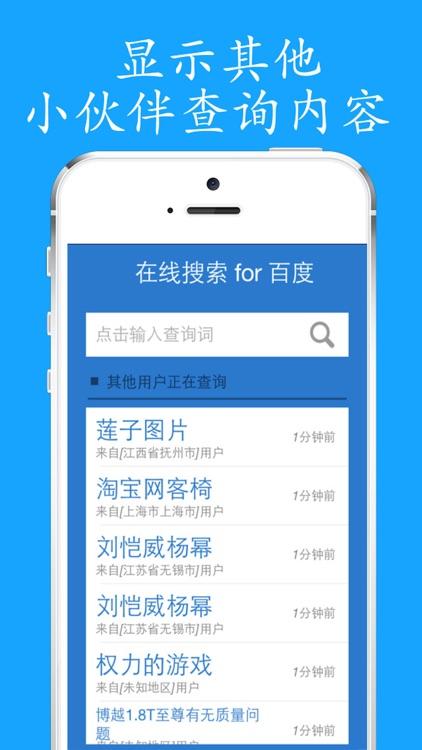 在线搜索 for 百度 screenshot-3