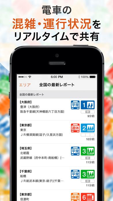 こみれぽ by NAVITIME - 電車の「混んでる!」をみんなでレポート! ScreenShot2