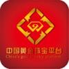 中国黄金珠宝平台-行业平台