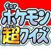 超クイズ for ポケモン(ポケットモンスター)