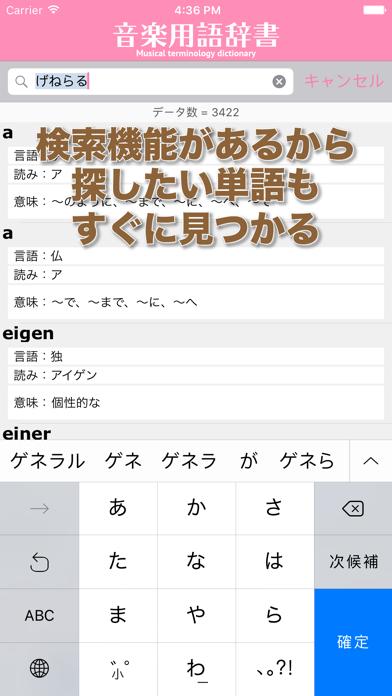 音楽用語辞書のおすすめ画像4