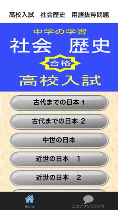 高校入試 社会歴史 用語抜粋問題スクリーンショット1