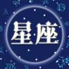 十二星座屋 - 星云物语测测运程,塔罗牌占星女巫配对客户端