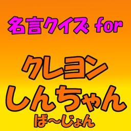 名言クイズ for クレヨンしんちゃん ば~じょん