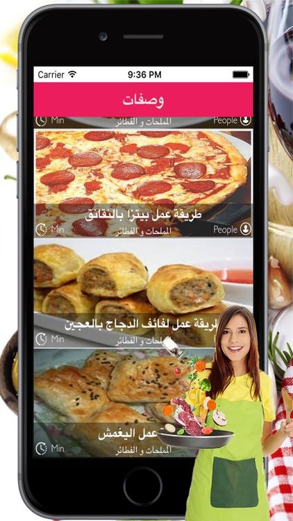 أطباقي:أشهى الوصفات و الطبخات والمأكولات العربية بخطوات مفصلة بسيطة