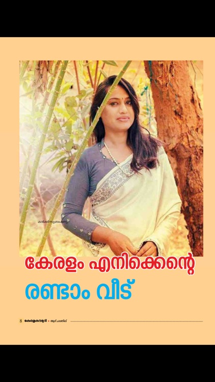 Kerala Kaumudi Weekly Magazine screenshot-3