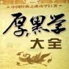 新厚黑学全书-成功人士秘笈