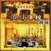 黄浦 军校 将军 大合集 (11本简繁)