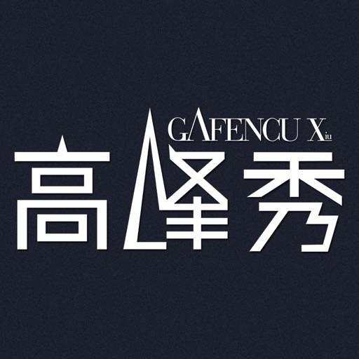 高峰秀Gafencu Xiu
