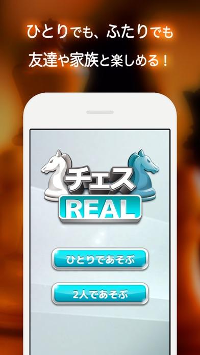 チェス REAL - 無料で2人対戦できる... screenshot1