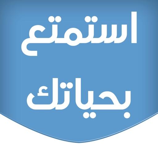 كتاب استمتع بحياتك للدكتور محمد العريفي