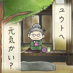 おばあちゃんはもういない ~心温まる感動の物語~