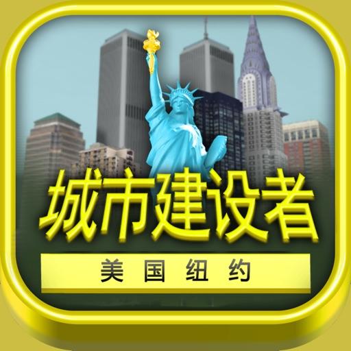 城市建设者 - 纽约