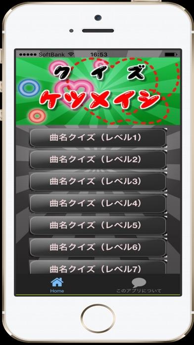 曲名 for ケツメイシ ~穴埋めクイズ~紹介画像1