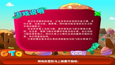 小丸子穿越水果城-智慧谷 儿童趣味益智早教游戏(启蒙游戏) screenshot two