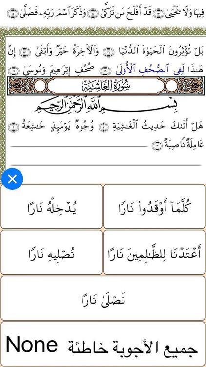 Quran Memorization Program - Tricky Questions - Juzu 30  برنامج حفظ القرآن الكريم ـ الأسئلة المتشابهة ـ جزء عم screenshot-4