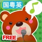 爱唱歌的小熊-早教儿童幼儿宝宝儿歌童谣国粤英语播放器(免费版) icon