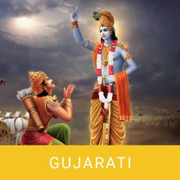 Bhagavad Gita In Gujarati language