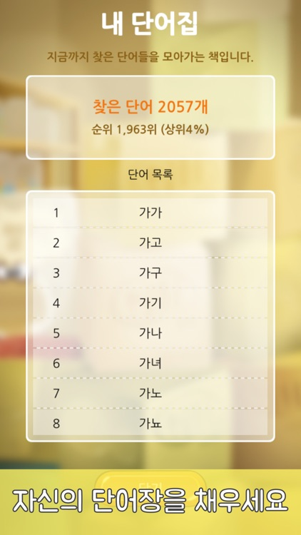 한글통통 for Kakao screenshot-4
