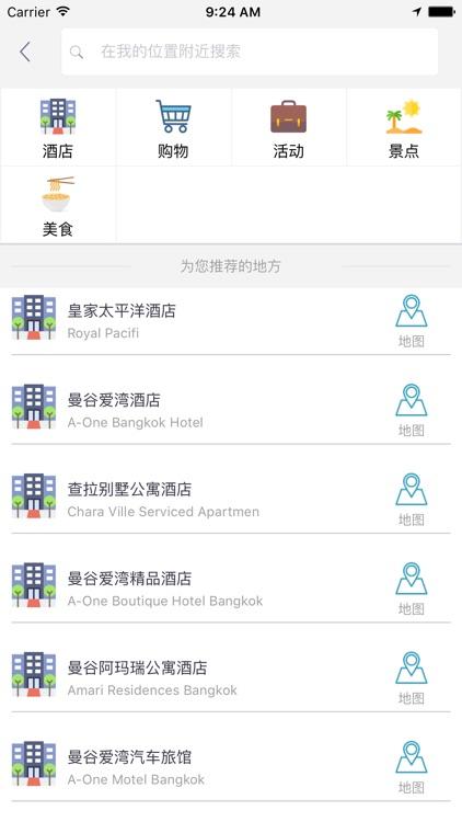 曼谷中文离线地图 screenshot-4