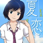 夏恋 karen 〝好き〟から始まる物語 icon