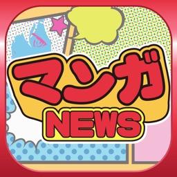 漫画(コミック)のブログまとめニュース速報