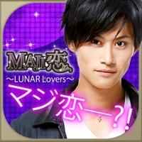 Codes for MAJI恋〜LUNAR Lovers〜 Hack