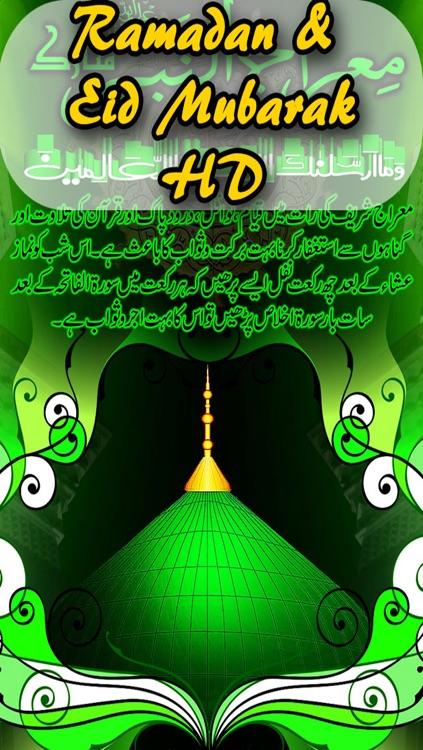 Ramadan and Eid Mubarak HD Wallpapers screenshot-4