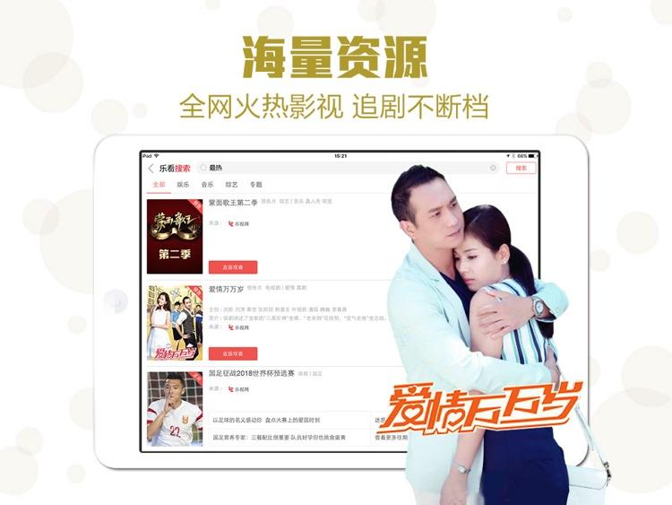 乐视视频HD-乐享海量高清电影电视剧 screenshot-4