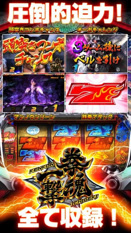 パチスロ鉄拳3rd screenshot-4