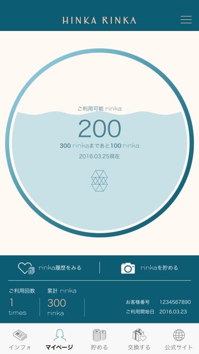 HINKA RINKA Appのスクリーンショット2