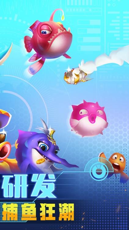 捕鱼游戏 捕鱼-达人街机捕鱼来了捕鱼游戏合集 screenshot-4