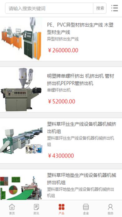 中国塑料机械行业门户