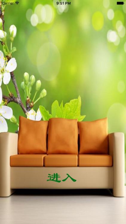 家具批发零售市场