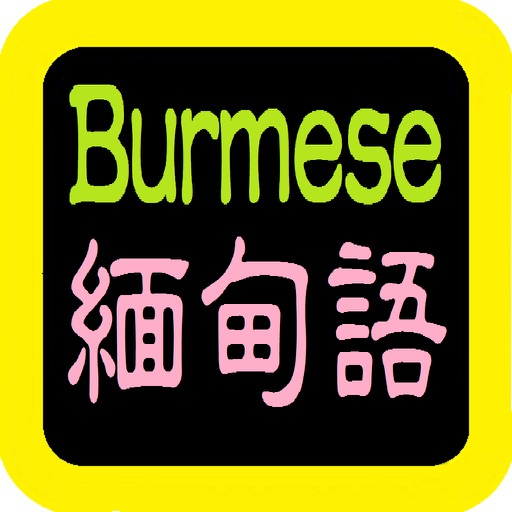 緬甸語聖經 Burmese Audio bible